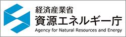 経済産業省資源エネルギー庁バナー